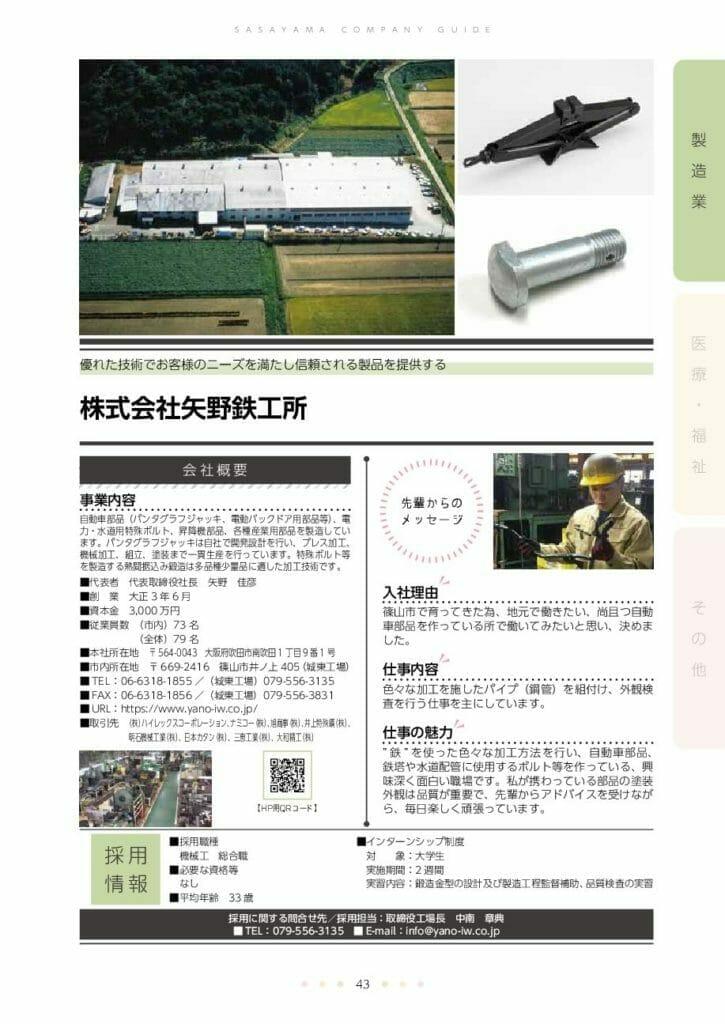 矢野鉄工所